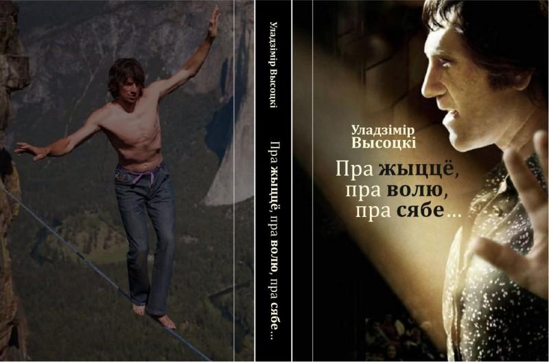 Высоцкі_вокладка_03(3)