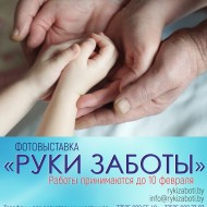 Фотопроект_Руки-заботы-4