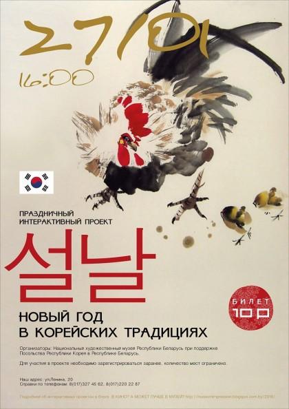 корейский нг