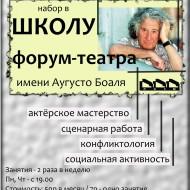 ft_school_poster