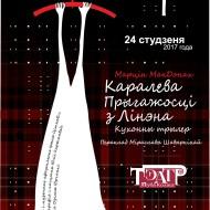 karaleva_poster