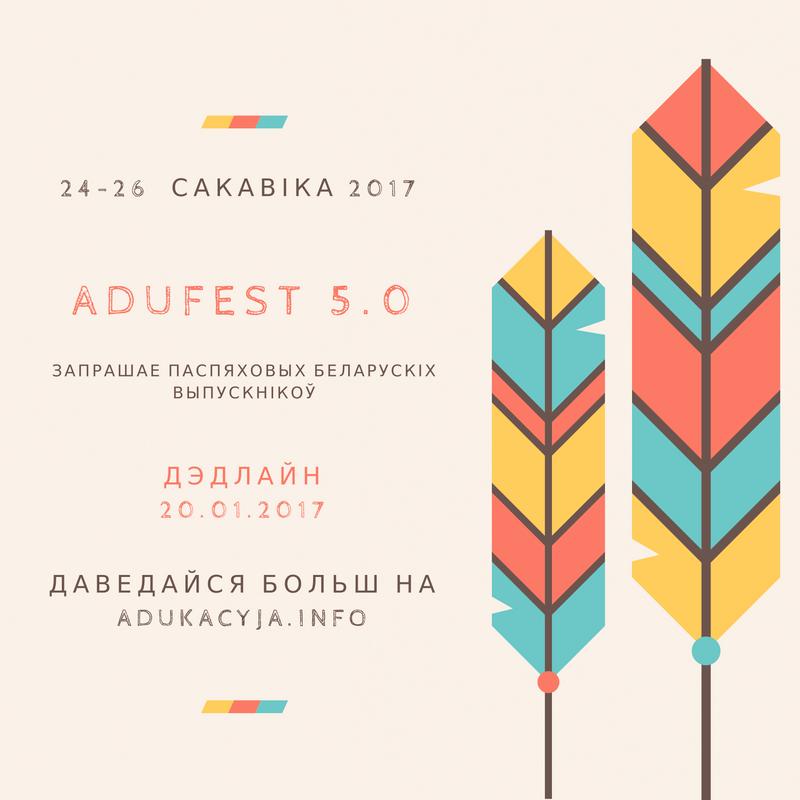 adu-fest-2