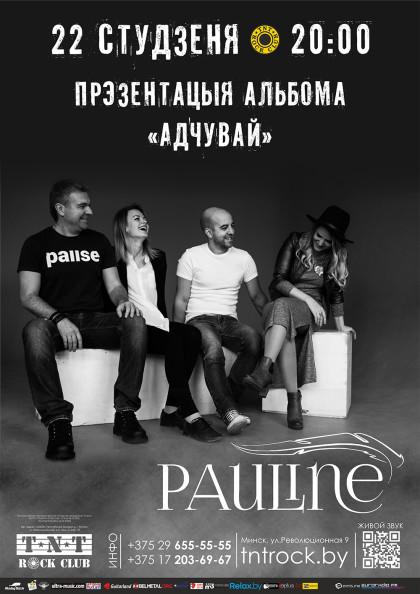 afisha_pauline