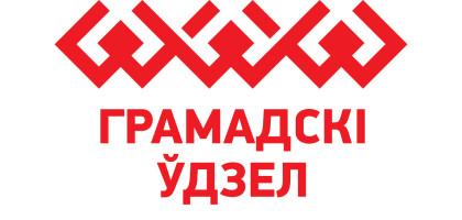 """ініцыятыва """"Грамадскі ўдзел"""""""
