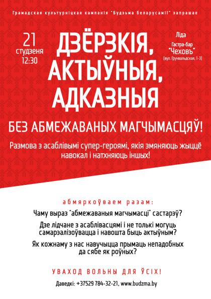 lida_21.01