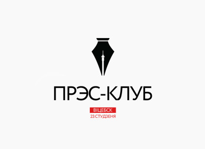 Прэс-клуб Віцебск