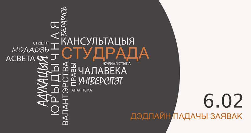 Студэнцкая Рада