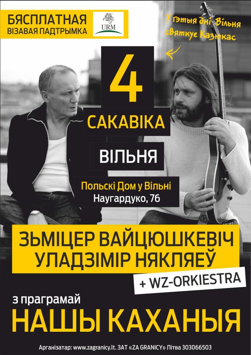 vajciushkievich-niakliaeu-afisha