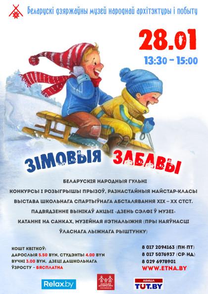 zimovyja_zabavy