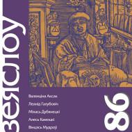 Часопіс Дзеяслоў № 86 прысвечаны 500-годдзю беларускага кнігадрукавання