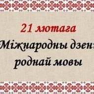 dzien_rodnaj_movy