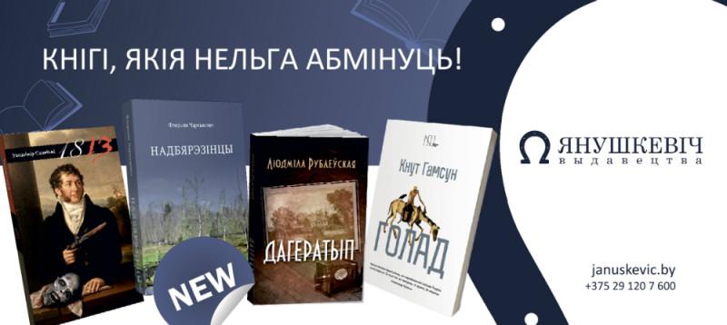 knihi_janushkevich