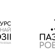 konkurs_paezii