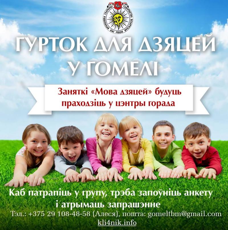 mova_dzieci
