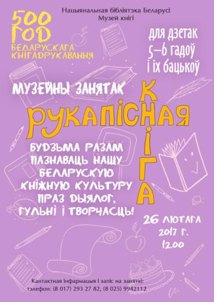 rukapisnaja_kniha