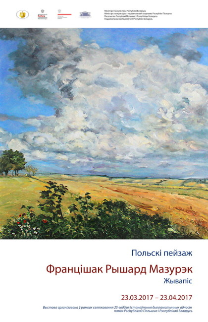 афиша мазурэк