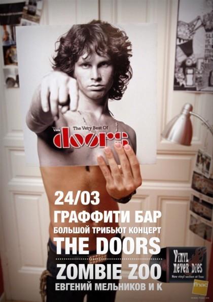 20170324 doors