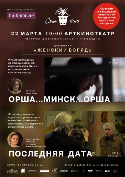 22 MARTA _ svae kino _ zhenskii vzgliad