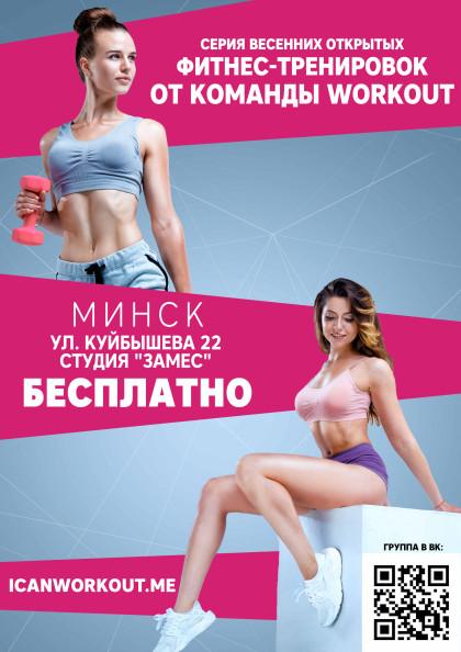 Afisha_Workout_fix