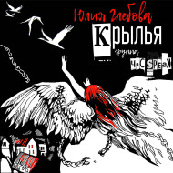 Cover_Kryilya_1400x1400