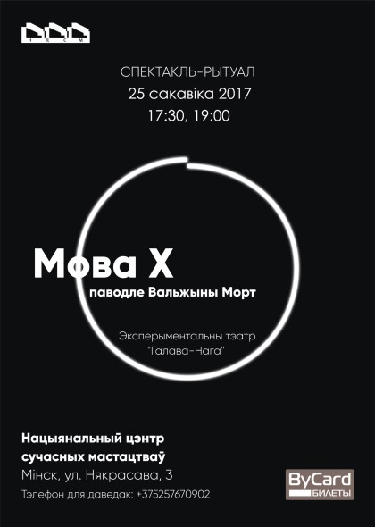 Poster_Mova_X_25_03