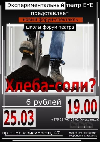 Poster_xleba_soli_25_03