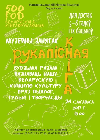 Rykapisnay_Kniga_24_Foto_Sal