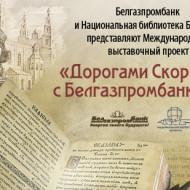 bgpb_dorogami_skoriny_500x309_v02