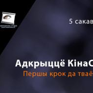 kina_startap_shkola