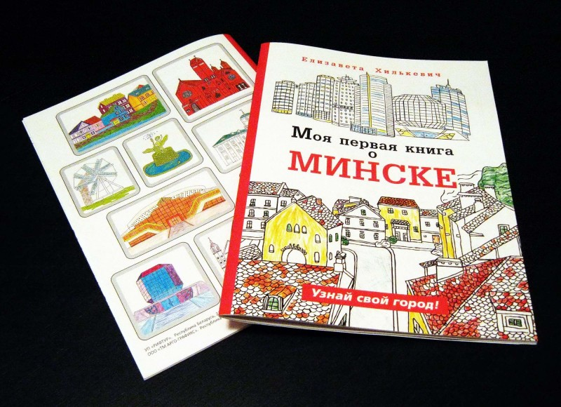 kniha_pra_miensk