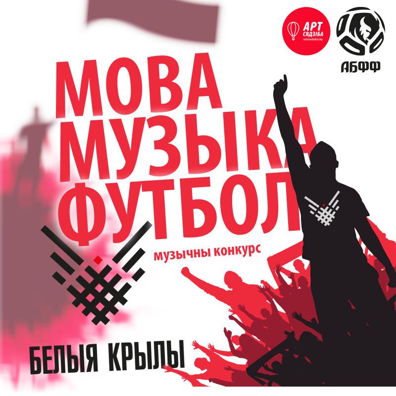 muzyka_mova