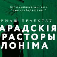 slonim_kirmash