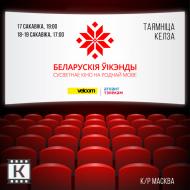 tajamnica_kelza_01