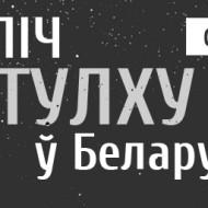 Ктулху_KNIHARNIA