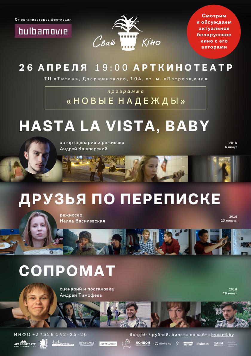 Новые-надежды_афиша-7