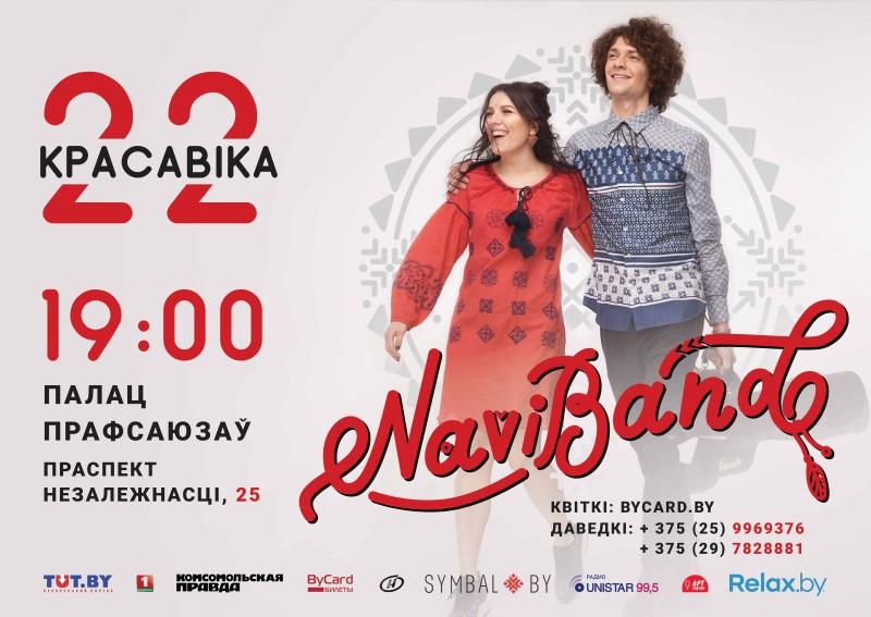 NaviBand_22