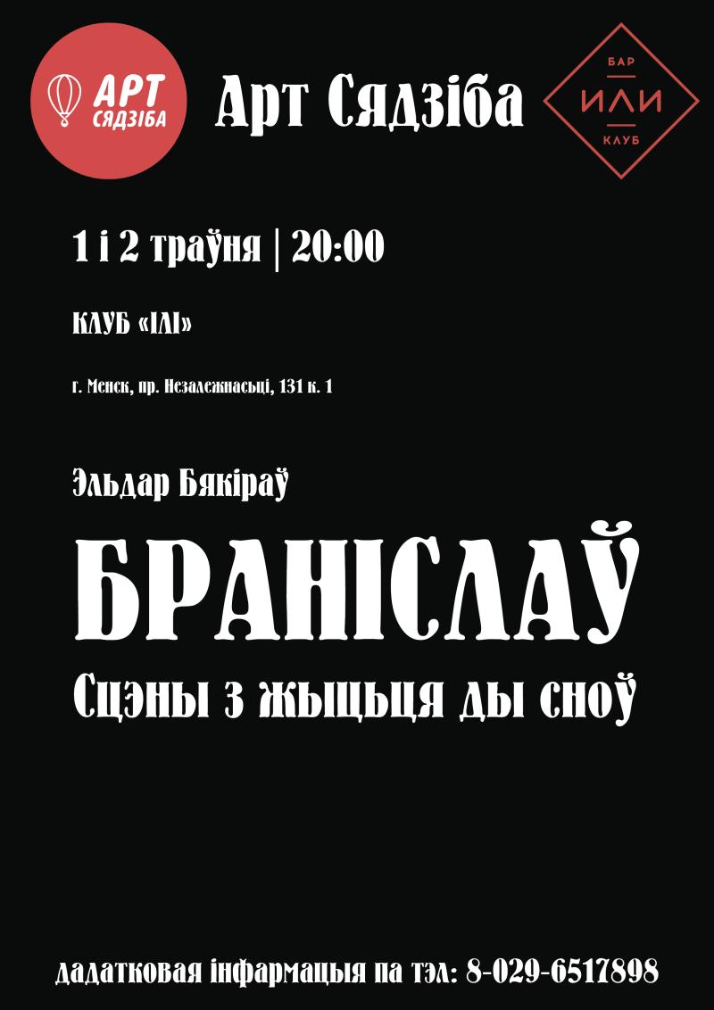 afiša_branisłaŭ_ili