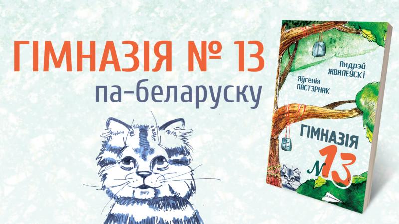 """аповесць Андрэя Жвалеўскага і Яўгеніі Пастэрнак """"Гімназія № 13"""""""