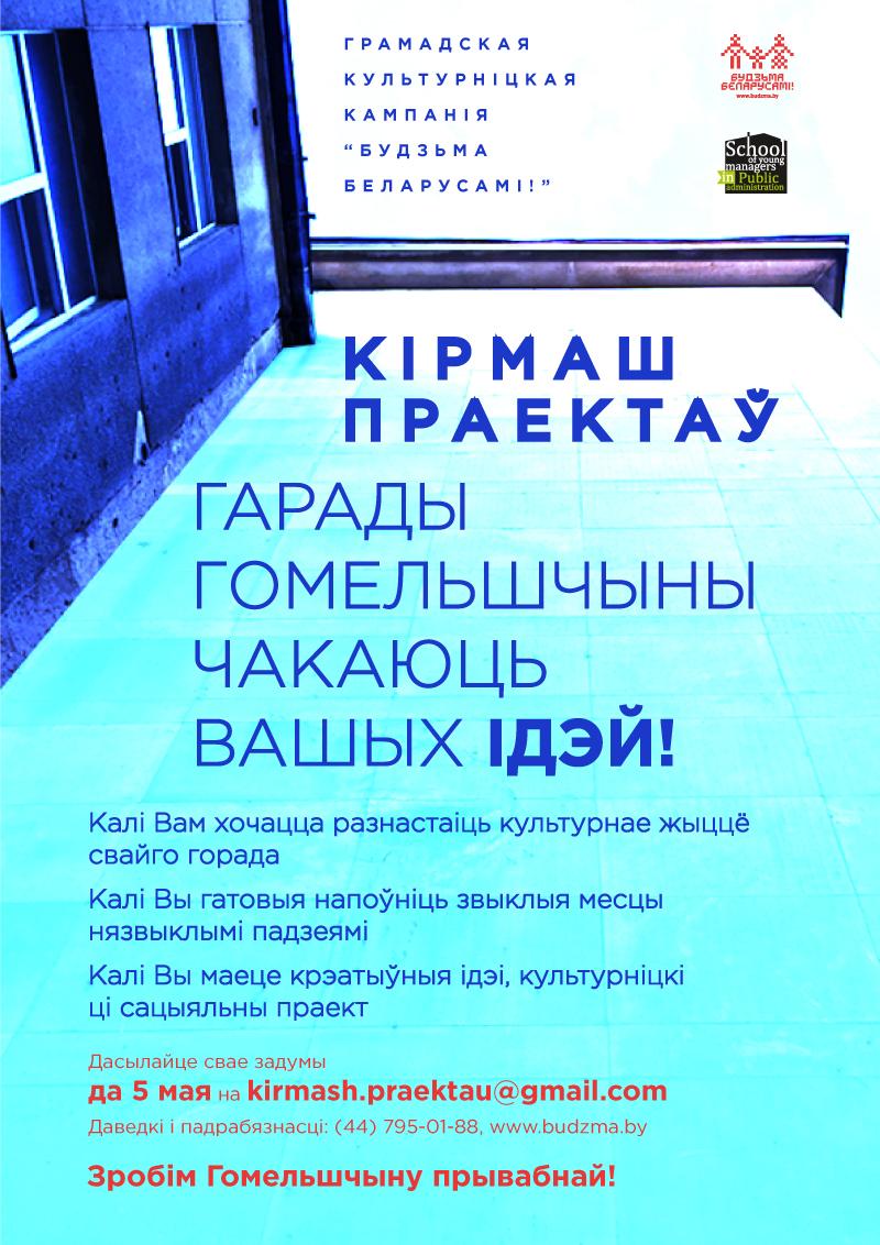 kp_homel