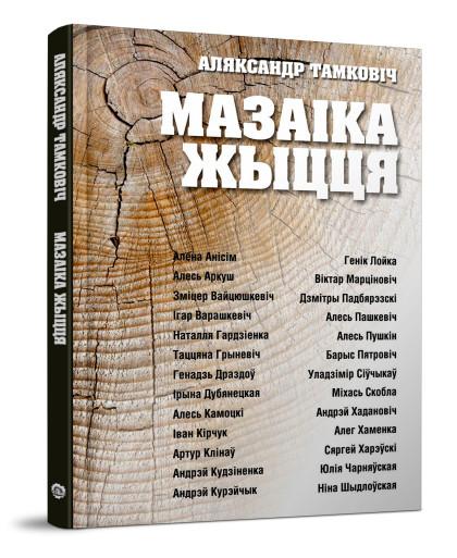 """кніга Аляксандра Тамковіча """"Мазаіка жыцця"""""""