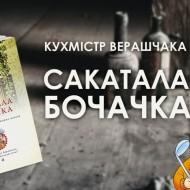 sakatala_bochachka