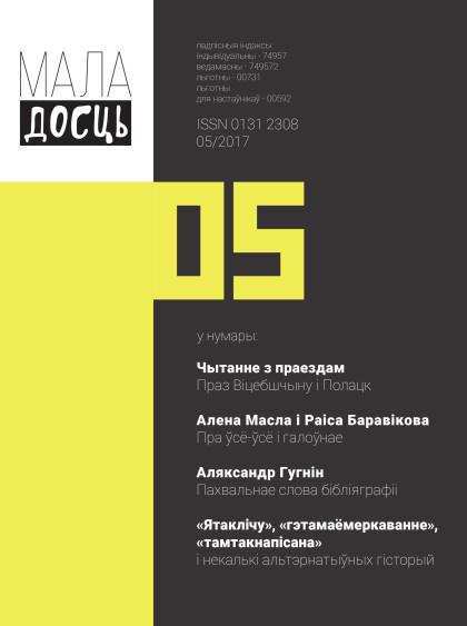 вокладки_05_Маладосць