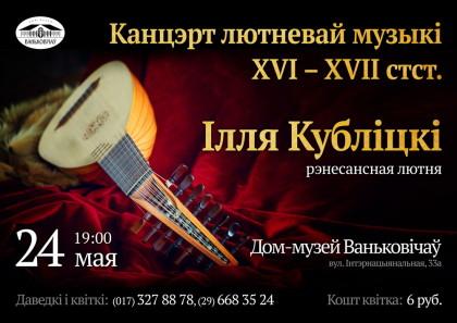 концерт. ваньковичи