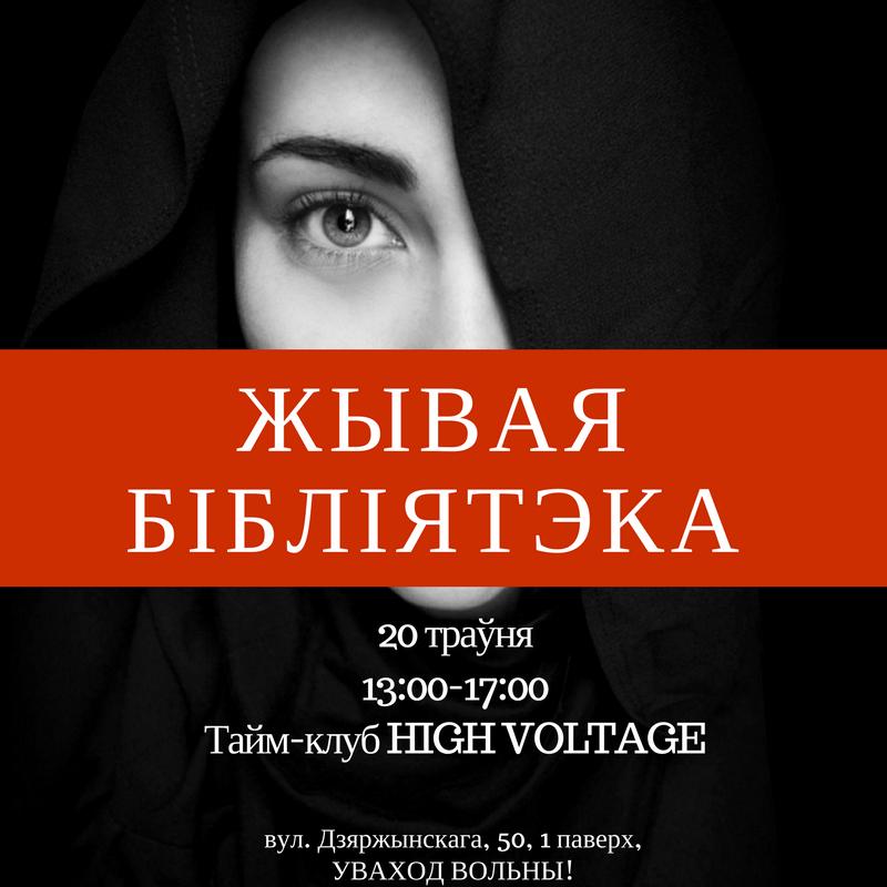 Afisha - zhyvaya_bibliyateka