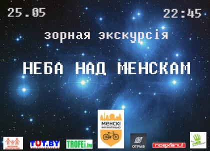 NiebaNadMienskamMay25-2017