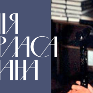 premija_karlasa_shermana