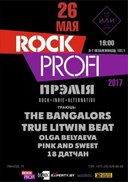 rockprofi-afisha