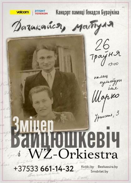 vajciushkievich-kancert-buraukin