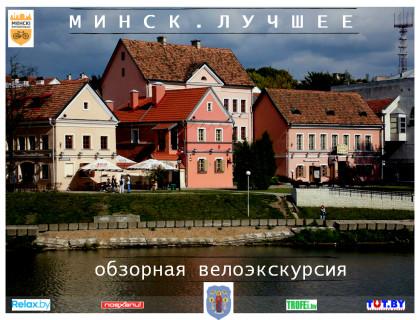 MinskBest2017-4