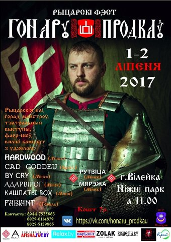 festu-gonar-prodkau-2017-9453629